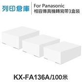 For Panasonic KX-FA136A 相容傳真機專用轉寫帶足100米 3盒 /適用 KX-F969/KX-F1010/KX-F1015/KX-F1016/KX-F1110/KX-FP200