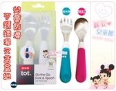 麗嬰兒童玩具館~兒童學習餐具-美國 OXO 兒童防滑不鏽鋼湯叉含盒組(含外出盒).湯匙+叉子各一