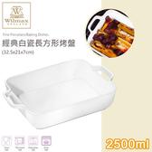 【英國 WILMAX】經典白瓷長方形烤盤2500ml