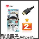 PX大通 HDMI 高畫質訊號線/傳輸線 支援4K 2米 黑色(HDMI-2MM) / 白色(HDMI-2MW)