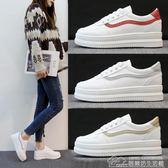 小白鞋女季百搭韓版休閒運動板鞋基礎鬆糕厚底白鞋子 居樂坊生活館