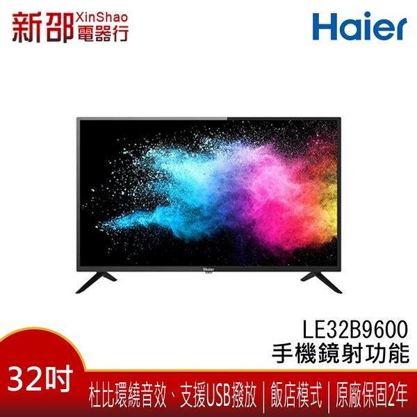 *~新家電錧~* HAIER海爾 [LE32B9600] 32型 Full HD高畫質顯示器 液晶顯示器 實體店面