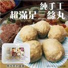 【海肉管家】陳家大顆三絲丸-1盒【每盒3...
