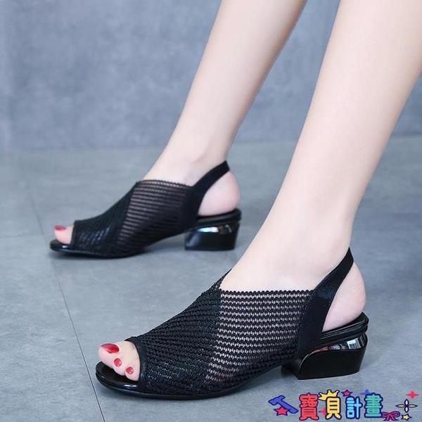 魚嘴鞋 魚嘴鞋女新款夏季黑色鏤空粗跟中跟百搭網紗涼鞋真皮后空網鞋 寶貝計畫 618狂歡