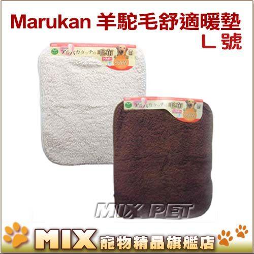 ◆MIX米克斯◆日本Marukan.超大羊駝毛舒適暖墊L號【DP-481】熱墊,無需電源,睡毯