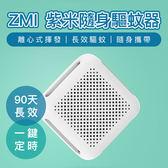 ZMI 紫米 隨身 驅蚊器 智能定時 防蚊家用 電子驅蚊器 小米驅蚊器 滅蚊 防蚊神器 靜音防蚊