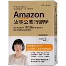 Amazon故事公關行銷學:向亞馬遜創辦人貝佐斯學習溝通技巧,優化企業和個人品牌