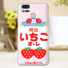 華碩 ASUS ZneFone 3 Zoom ZE553KL Z01HDA 手機殼 軟殼 保護套 草莓牛奶