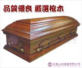 【大堂人本】寮國黃檜土葬棺木 180Kg (不撿骨專用)
