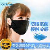 ohsunny防曬口罩女夏薄款透氣可清洗易呼吸露鼻防紫外線黑色口罩『韓女王』