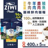 【SofyDOG】ZiwiPeak巔峰 96%鮮肉貓糧-五種口味各一(400g)