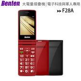 BENTEN F28A 螢幕2.8吋大電量電子科技及軍人專用摺疊手機