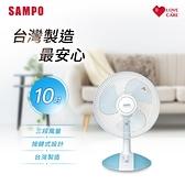 SAMPO聲寶 10吋機械式桌扇 SK-FC10