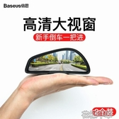 汽車后視鏡小圓鏡倒車盲區輔助鏡360度廣角盲點反光鏡防雨霧 花樣年華