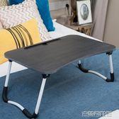 折疊桌 床上用筆記本電腦做桌可折疊懶人宿舍學習小桌板學生寫字桌寢室 古梵希igo