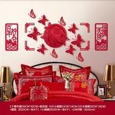 喜字 創意新中式婚房背景牆佈置套裝新房結婚用品立體喜字拉花裝飾臥室T 10色