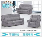 《固的家具GOOD》41-1-AV 338#沙發/整組【雙北市含搬運組裝】