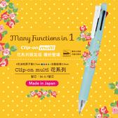 多色機能筆 ZEBRA斑馬  B4SA1-A3 5合1機能筆花系列-粉藍【文具e指通】  量販團購