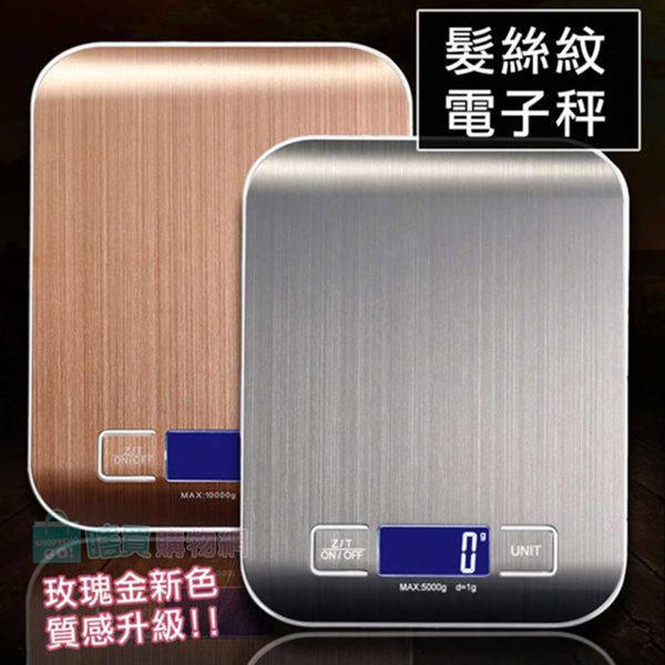 廚房不鏽鋼髮絲紋迷你電子秤 磅秤 料理秤 珠寶 麵粉(適用1g~5kg)