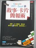 【書寶二手書T8/電腦_LNV】Google、PPT、Excel的 故事.卡片簡報術:超業、TED演講者.._家弓正彥