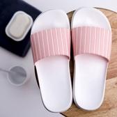 夏天拖鞋夏浴室洗澡日式可愛條紋情侶室內女士居家居涼拖鞋 居享優品