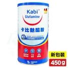 KABI glutamine卡比麩醯胺粉末 原味 450g/罐裝 專品藥局【2008001】