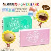 【貓頭鷹3C】aibo【奶油獅】甜蜜晶鑽 20000 Plus 高容量行動電源-藍綠/粉紅
