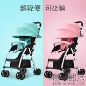嬰兒推車可坐躺超輕便式折疊簡易兒童小孩手推車新生幼兒寶寶傘車