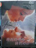 挖寶二手片-M10-040-正版DVD【特別的吻給特別的你/聯影】-多倫多影展評審特別獎