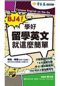 BJ4!學好留學英文就這麼簡單 1MP3(口袋書,附防水書套)