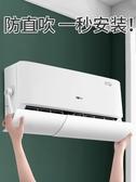 8折免運 冷氣擋風板 冷氣擋風板防直吹防風出風口遮風罩壁掛式通用月子冷氣導風板BR型