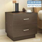 床頭柜 簡易現代簡約收納小柜子床柜組裝儲物柜臥室宿舍組裝床邊柜 ZJ3806【Sweet家居】