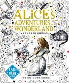 愛麗絲夢遊奇境 約翰.田尼爾原著插畫,150週年典藏紀念版著色書