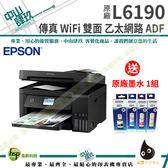 【買一送四色墨水一組】EPSON L6190 雙網四合一傳真 連續供墨複合機 原廠保固