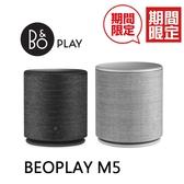 【限時特賣+分期0利率】全新品 B&O PLAY BeoPlay M5 無線 藍牙喇叭 黑/銀 公司貨