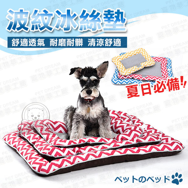 L號寵物墊 涼感波紋冰絲墊 冰絲墊  夏日涼墊 狗窩 貓窩 冰絲墊 冰墊 涼感 耐磨 耐髒 寵物床 透氣