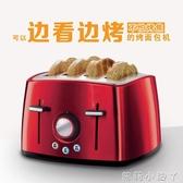 烤麵包機多士爐烤面包機家用多功能吐司機全自動防塵蓋4片早餐機吐司機 220V NMS蘿莉小腳丫