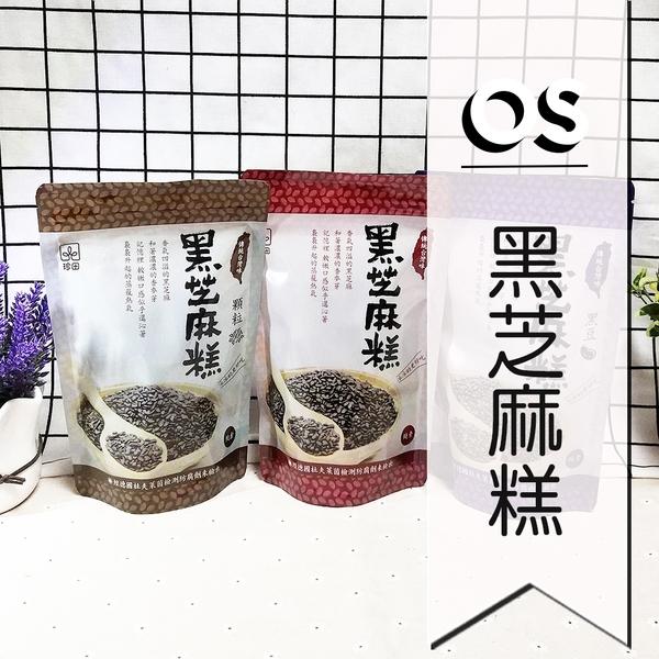 珍田 黑芝麻糕300g/包 三種任選 原味 / 顆粒 / 黑豆 口齒留香好食Q軟 純素