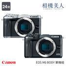 Canon EOS M6 BODY 單機身組 公司貨 送64G+遙控器+背帶+快門線