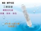 【龍門淨水】 ST-100%椰殼活性碳濾心 後置濾心 水族魚缸 RO純水機 淨水器 飲水機(MT103)
