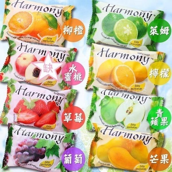 Harmony 水果香皂 單顆8元 (青蘋果/水蜜桃/葡萄/草莓/檸檬/柳橙/萊姆/芒果)【DDBS】