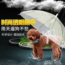 狗狗雨傘寵物雨傘 泰迪比熊小型犬小狗寵物雨衣雨披用品遛狗雨傘 ATF 夏季狂歡