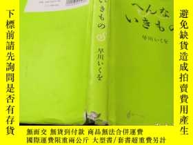 二手書博民逛書店ヘんないきもの罕見日文原版Y223356 早川いくを バンリコ株式會社 出版2004