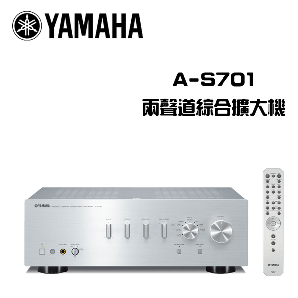 YAMAHA 山葉 A-S701 CD直接擴大及純直通設計 Hi-Fi 綜合擴大機 【公司貨保固+免運】