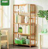 Z-木馬人簡易書架收納置物架簡約現代實木多層落地兒童桌上學生書櫃【普通款-六層50長】