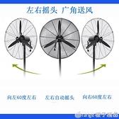 大功率工業電風扇落地強力掛壁機械式家商用大風力燒烤工廠牛角扇 (璐璐)
