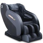 按摩椅 多功能太空按摩椅家用全身全自動新款豪華電動艙老人小型器T 2色