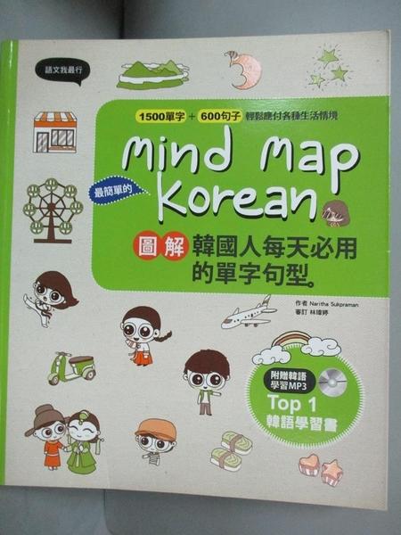 【書寶二手書T1/語言學習_OMG】Mind Map Korean 圖解韓國人每天必用的單字句型_李瑤(Naritha Sukpraman)