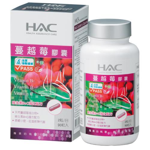 【永信HAC】蔓越莓膠囊(90粒/瓶) -含維生素C、B1、B2類黃酮