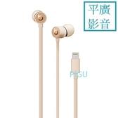 平廣 Beats urBeats3 緞金色 耳機 送袋台灣蘋果公司貨保一年 具備 Lightning 接頭 連接器 版本